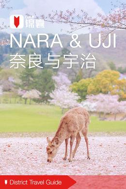 奈良与宇治穷游锦囊