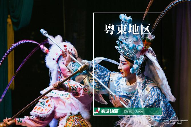 粤东地区穷游锦囊封面