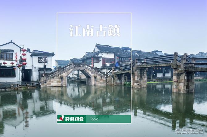 江南古镇穷游锦囊封面