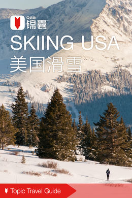 美国滑雪穷游锦囊