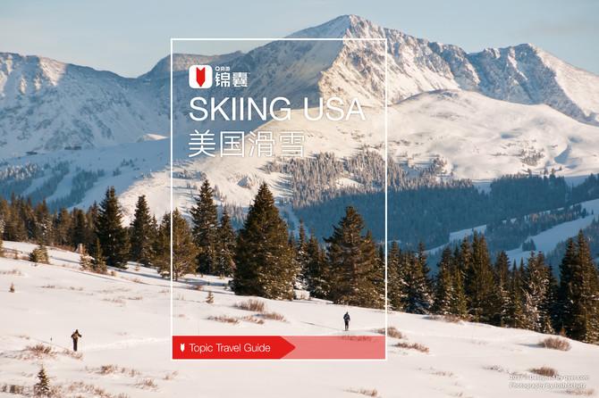 美国滑雪穷游锦囊封面