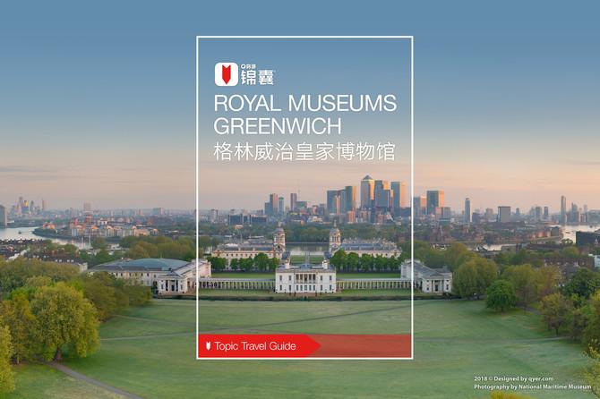 格林威治皇家博物馆穷游锦囊封面
