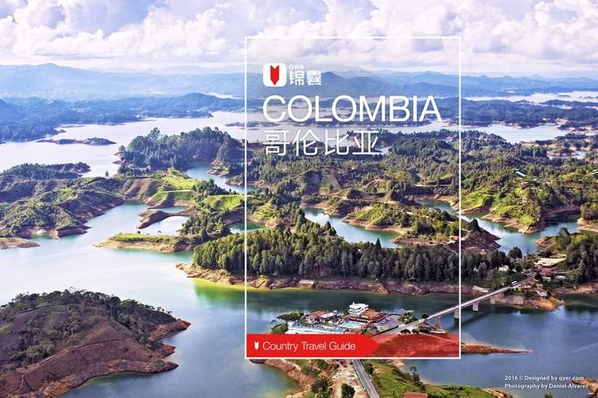 哥伦比亚穷游锦囊封面