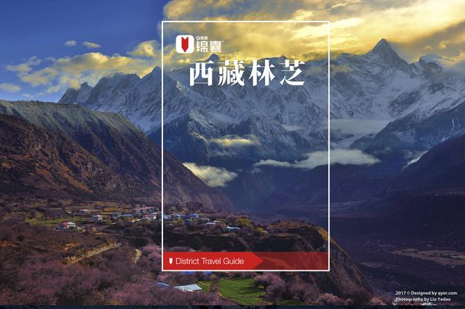 西藏林芝穷游锦囊封面