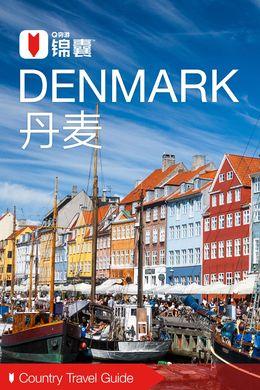 丹麦穷游锦囊