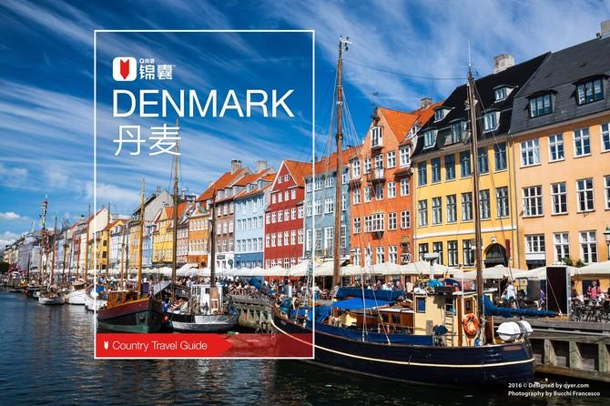 丹麦穷游锦囊封面