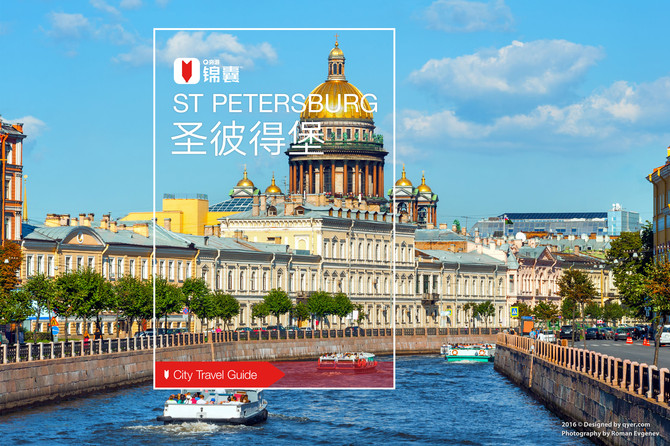 圣彼得堡穷游锦囊封面