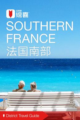 法国南部穷游锦囊