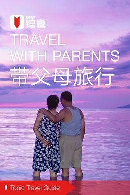 带父母旅行穷游锦囊