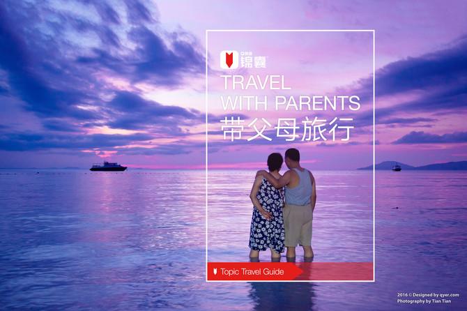 带父母旅行穷游锦囊封面