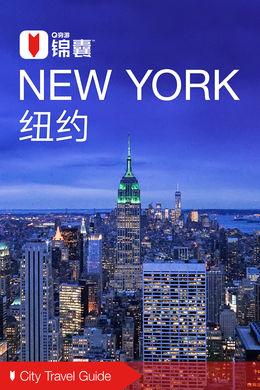 纽约穷游锦囊