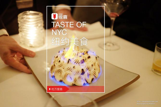 纽约美食穷游锦囊封面
