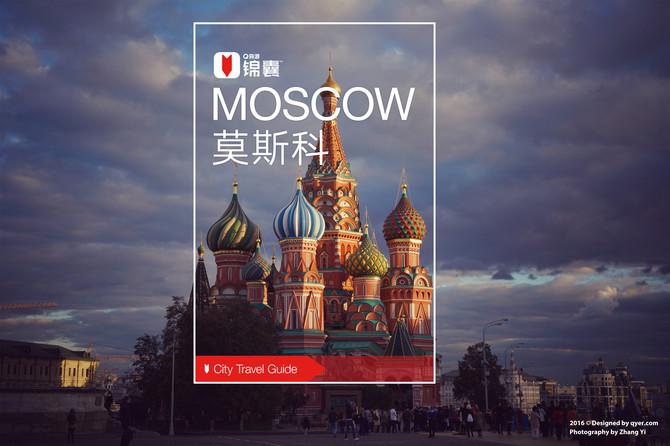 莫斯科穷游锦囊封面
