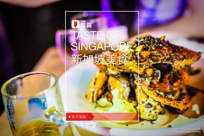 新加坡美食穷游锦囊封面