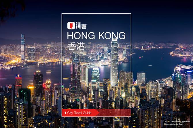香港穷游锦囊封面