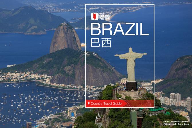 巴西穷游锦囊封面