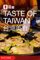 台湾美食穷游锦囊