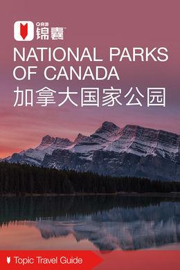 加拿大国家公园穷游锦囊