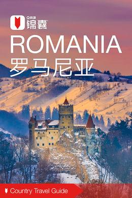 罗马尼亚穷游锦囊