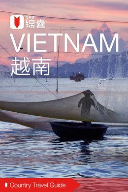 越南穷游锦囊