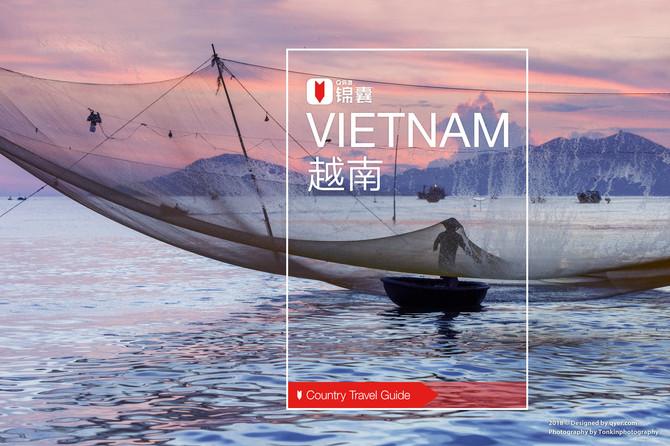 越南穷游锦囊封面