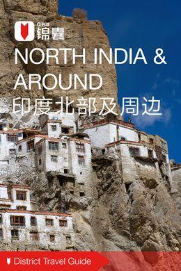 印度北部穷游锦囊