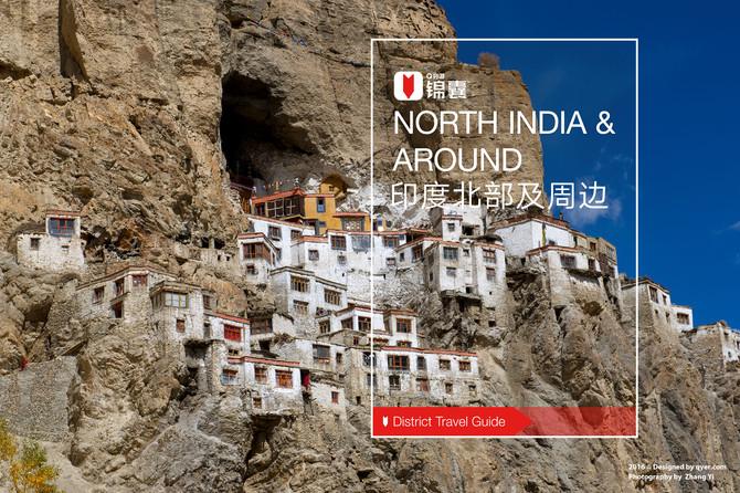 印度北部穷游锦囊封面