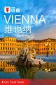 维也纳穷游锦囊