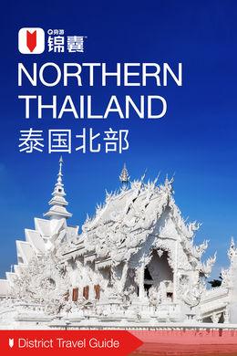 泰国北部穷游锦囊