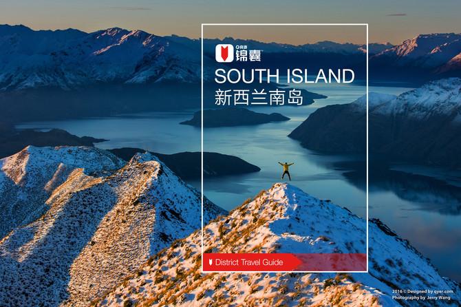 新西兰南岛穷游锦囊封面