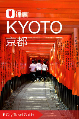 京都穷游锦囊