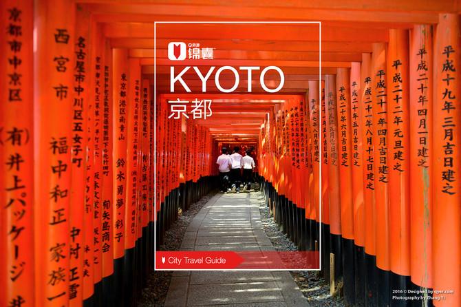 京都穷游锦囊封面