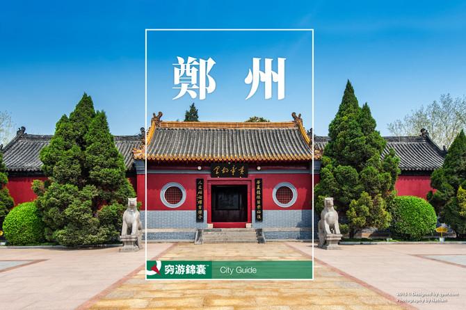 郑州穷游锦囊封面