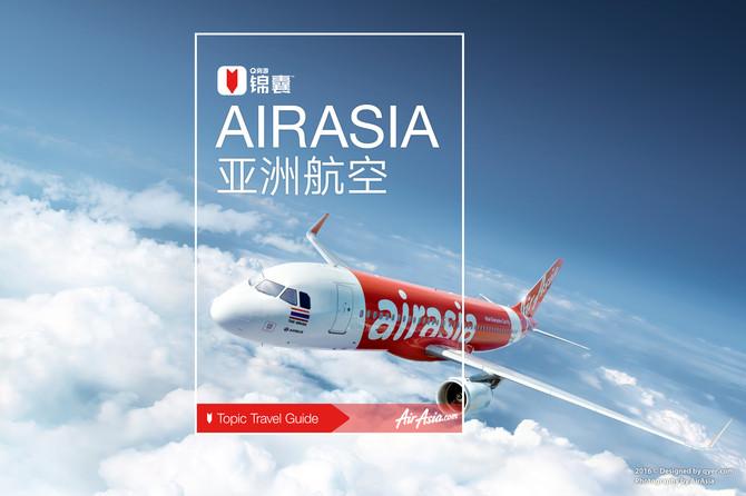 亚洲航空穷游锦囊封面