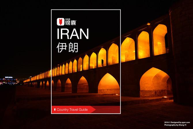 伊朗穷游锦囊封面