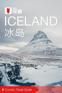 冰岛穷游锦囊