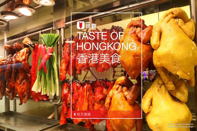 香港美食穷游锦囊封面