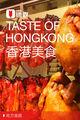 香港美食穷游锦囊
