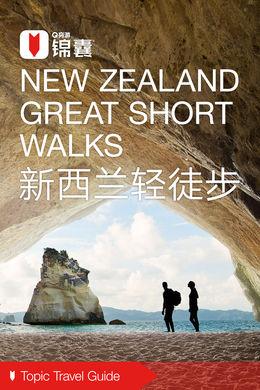 新西兰轻徒步穷游锦囊
