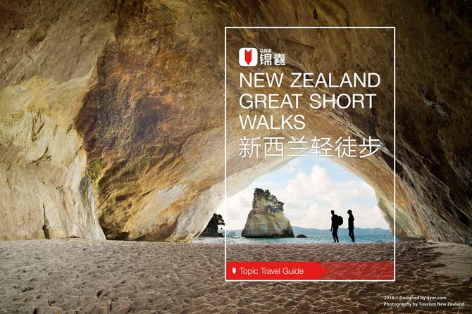 新西兰轻徒步穷游锦囊封面