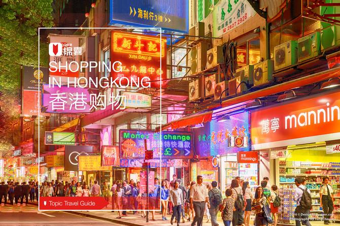 香港购物穷游锦囊封面