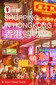 香港购物穷游锦囊