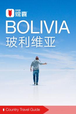 玻利维亚穷游锦囊