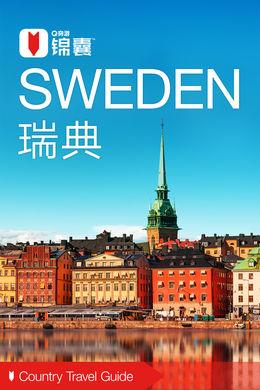 瑞典穷游锦囊