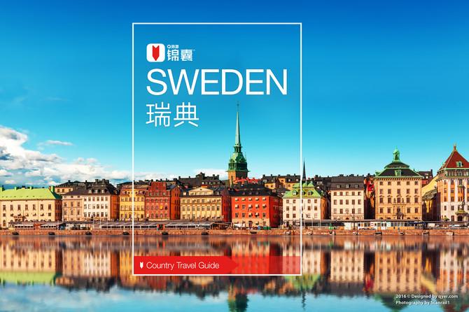 瑞典穷游锦囊封面