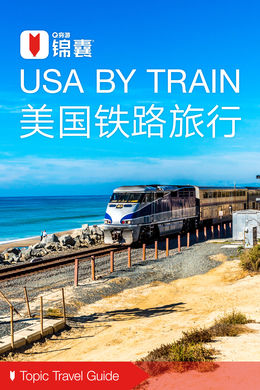 美国铁路旅行穷游锦囊