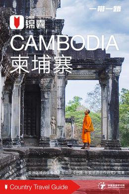 柬埔寨穷游锦囊