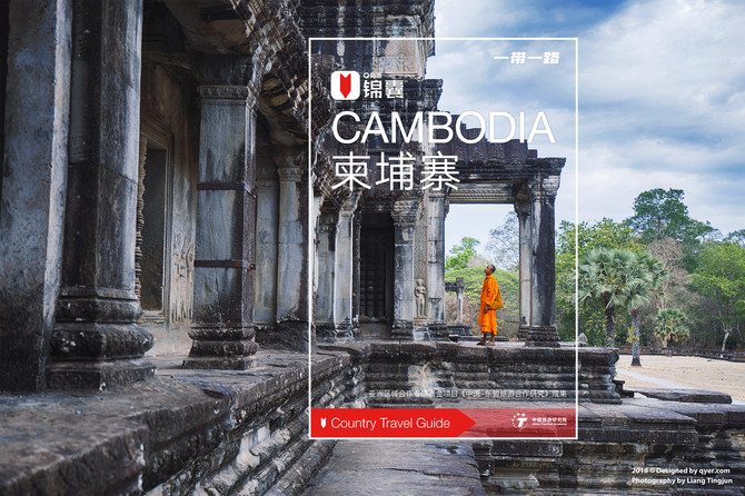 柬埔寨穷游锦囊封面