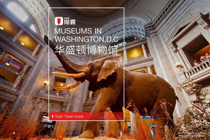 华盛顿博物馆穷游锦囊封面