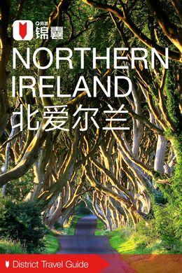 北爱尔兰穷游锦囊